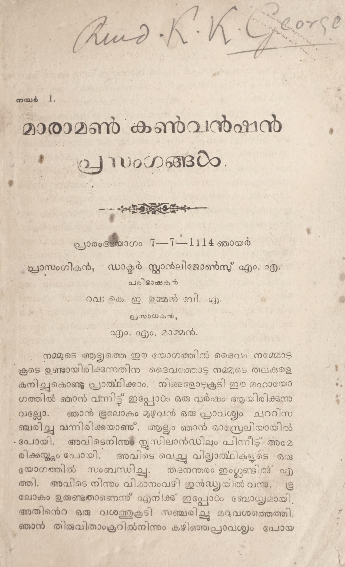 1939 - മാരാമൺ കൺവൻഷൻ പ്രസംഗങ്ങൾ